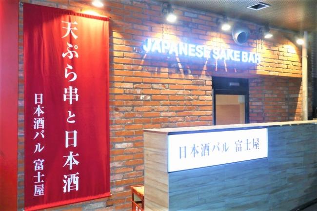 日本酒バル 富士屋