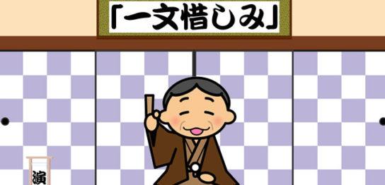 古典落語「一文惜しみ(いちもんおしみ)」