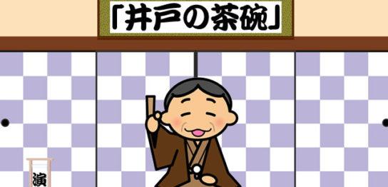 古典落語「井戸の茶碗(いどのちゃわん)」