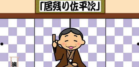 古典落語「居残り佐平次(いのこりさへいじ)」
