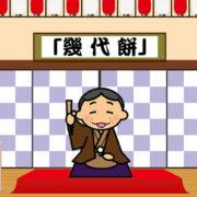 古典落語「幾代餅(いくよもち)」