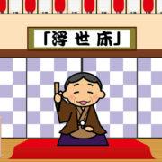 古典落語「浮世床(うきよどこ)」