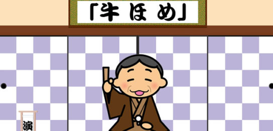 古典落語「牛ほめ(うしほめ)」