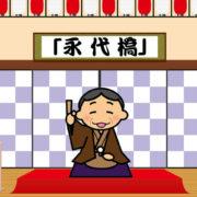 古典落語「永代橋(えいたいばし)」