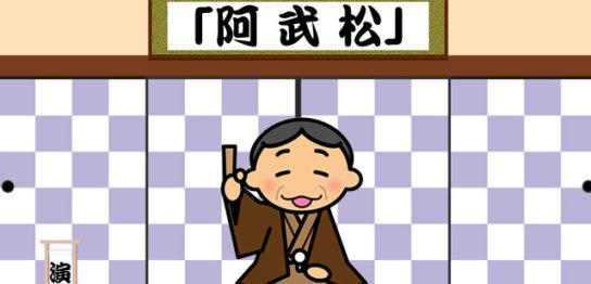 古典落語「阿武松(おうのまつ)」