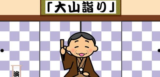 古典落語「大山詣り(おおやままいり)」