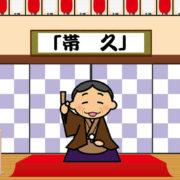 古典落語「帯久(おびきゅう)」