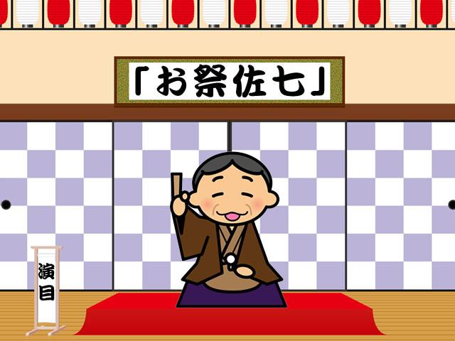 古典落語「お祭佐七(おまつりさしち)」