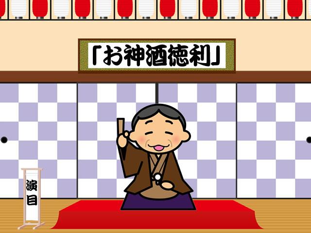 古典落語「お神酒徳利(おみきとっくり)」