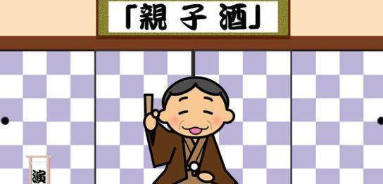 古典落語「親子酒(おやこざけ)」