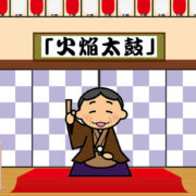 火焔太鼓(かえんだいこ)