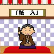 紙入(かみいれ)
