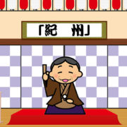 紀州(きしゅう)