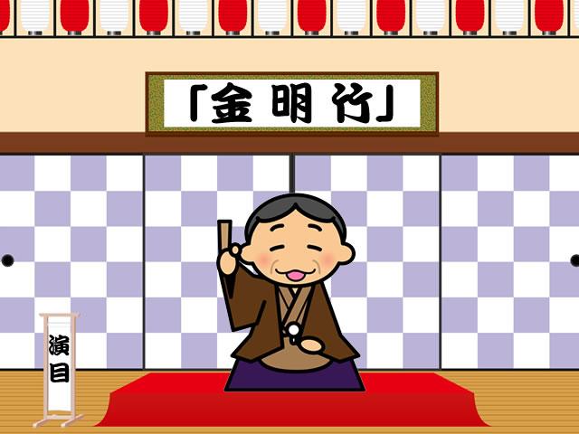 金明竹(きんめいちく)