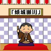 傾城瀬川(けいせいせがわ)