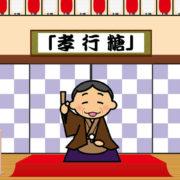 孝行糖(こうこうとう)