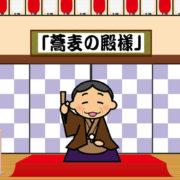 蕎麦の殿様(そばのとのさま)