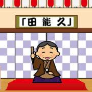 田能久(たのきゅう)