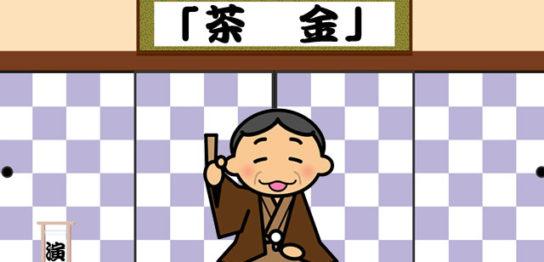 茶金(ちゃきん)