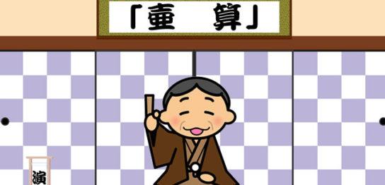 壺算(つぼざん)