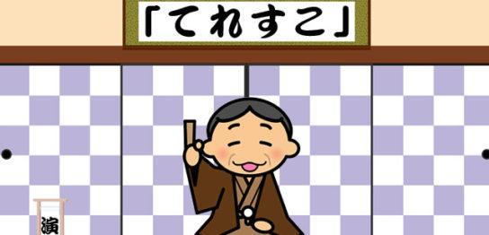 てれすこ(てれすこ)