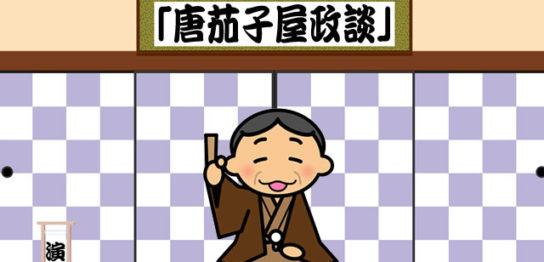 唐茄子屋政談(とうなすやせいだん)
