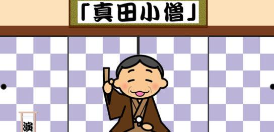 真田小僧(さなだこぞう)