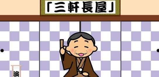 三軒長屋(さんげんながや)