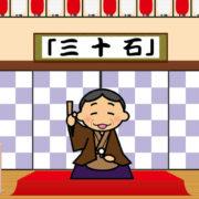 三十石(さんじっこく)