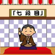 七段目(しちだんめ)