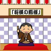 将棋の殿様(しょうぎのとのさま)
