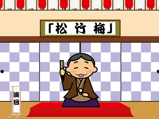 松竹梅(しょうちくばい)
