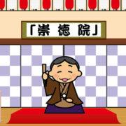 崇徳院(すうとくいん)