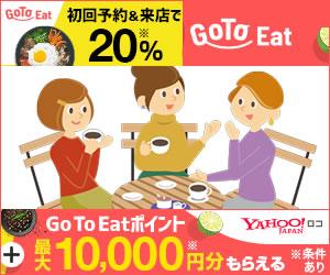 Yahoo!ロコ「Go To Eat」詳細へ