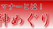 東京七福神めぐりのマナー