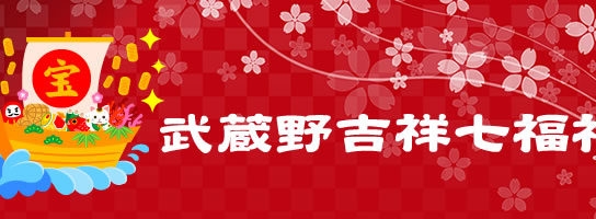 武蔵野吉祥七福神